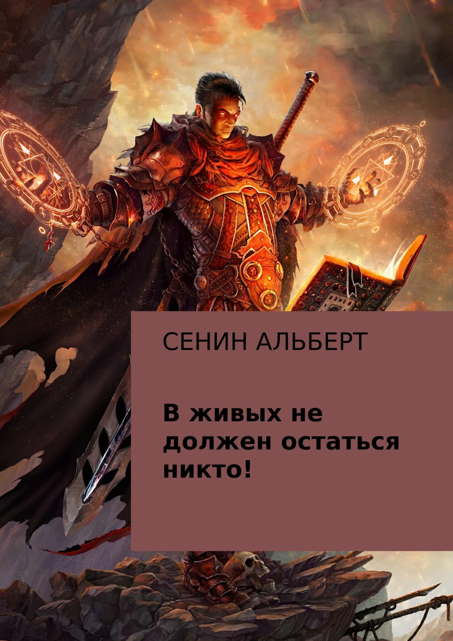 Альберт Викторович Сенин В живых не должен остаться никто! ибрагимбеков м пусть он останется с нами