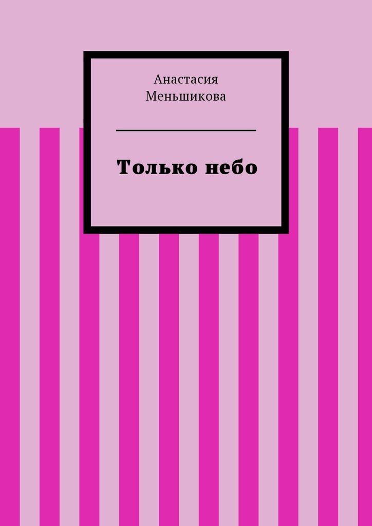 Анастасия Меньшикова Тольконебо