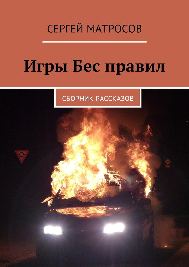 Сергей Матросов Игры Бес правил. Сборник рассказов сергей болмат 14 рассказов