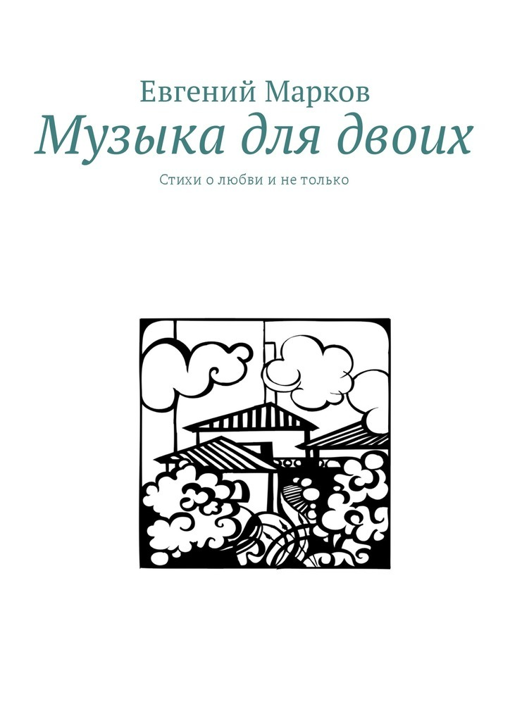 Евгений Марков Музыка для двоих. Стихи олюбви инетолько и вспыхнет музыка стихи