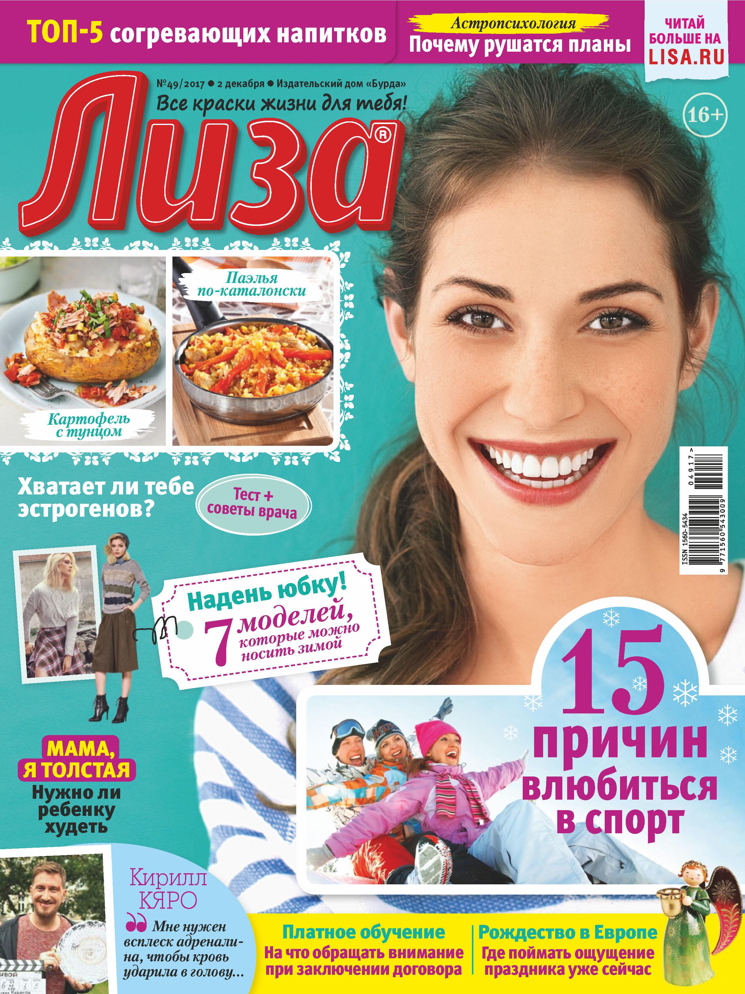Отсутствует Журнал «Лиза» №49/2017 отсутствует журнал лиза 49 2019