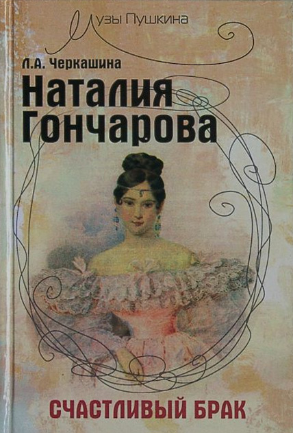 Лариса Черкашина Наталия Гончарова. Счастливый брак