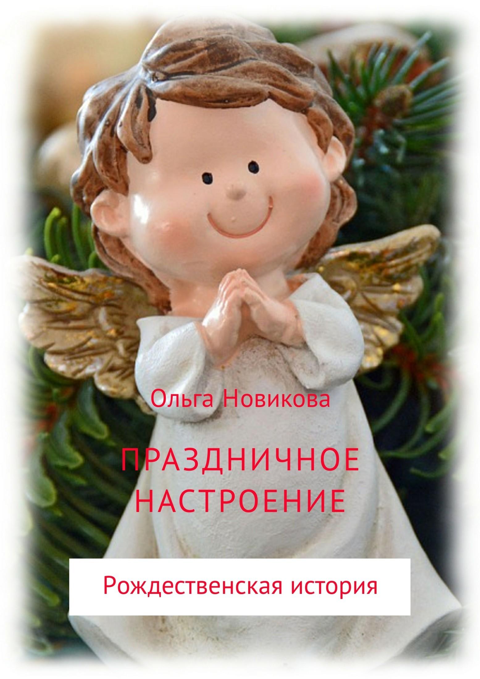 Ольга Николаевна Новикова Праздничное настроение