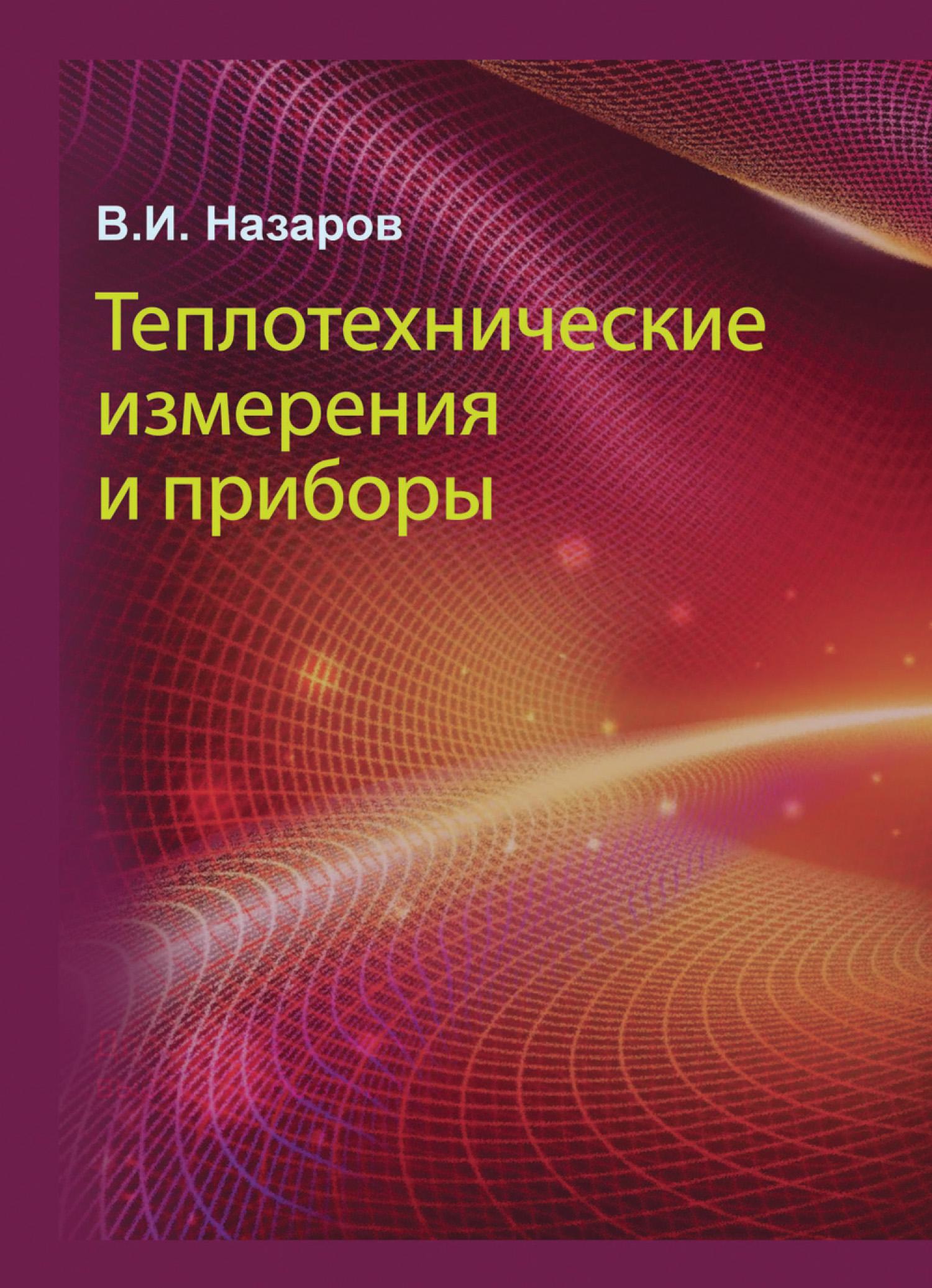 В. И. Назаров Теплотехнические измерения и приборы ольга литвинская основы теории передачи информации