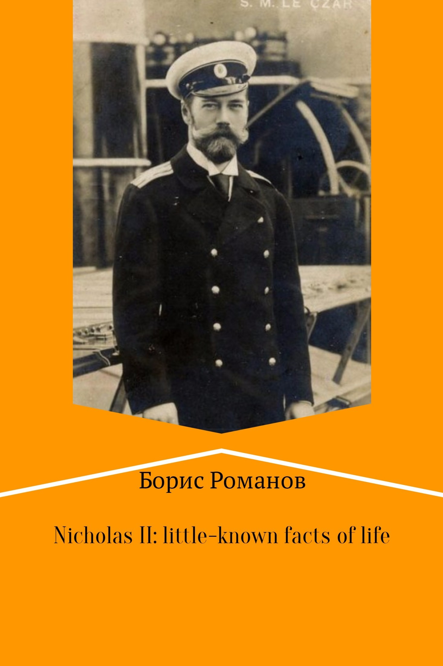 Борис Романов Nicholas II of Russia: little-known facts of life a new lease of death