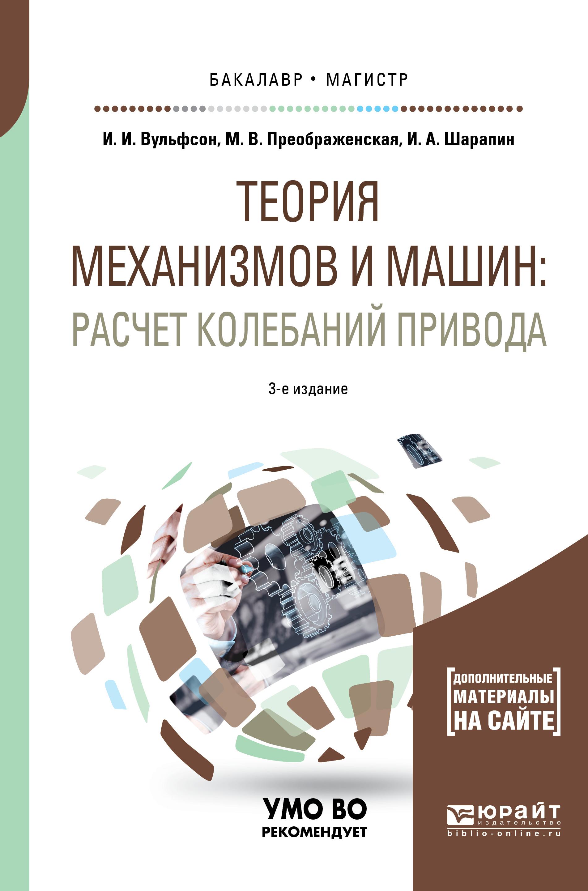 teoriya mekhanizmov i mashin raschet kolebaniy privoda 3 e izd per i dop uchebnoe posobie dlya bakalavriata i magistratury