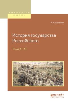 Николай Михайлович Карамзин История государства российского в 12 т. Тома xi—xii