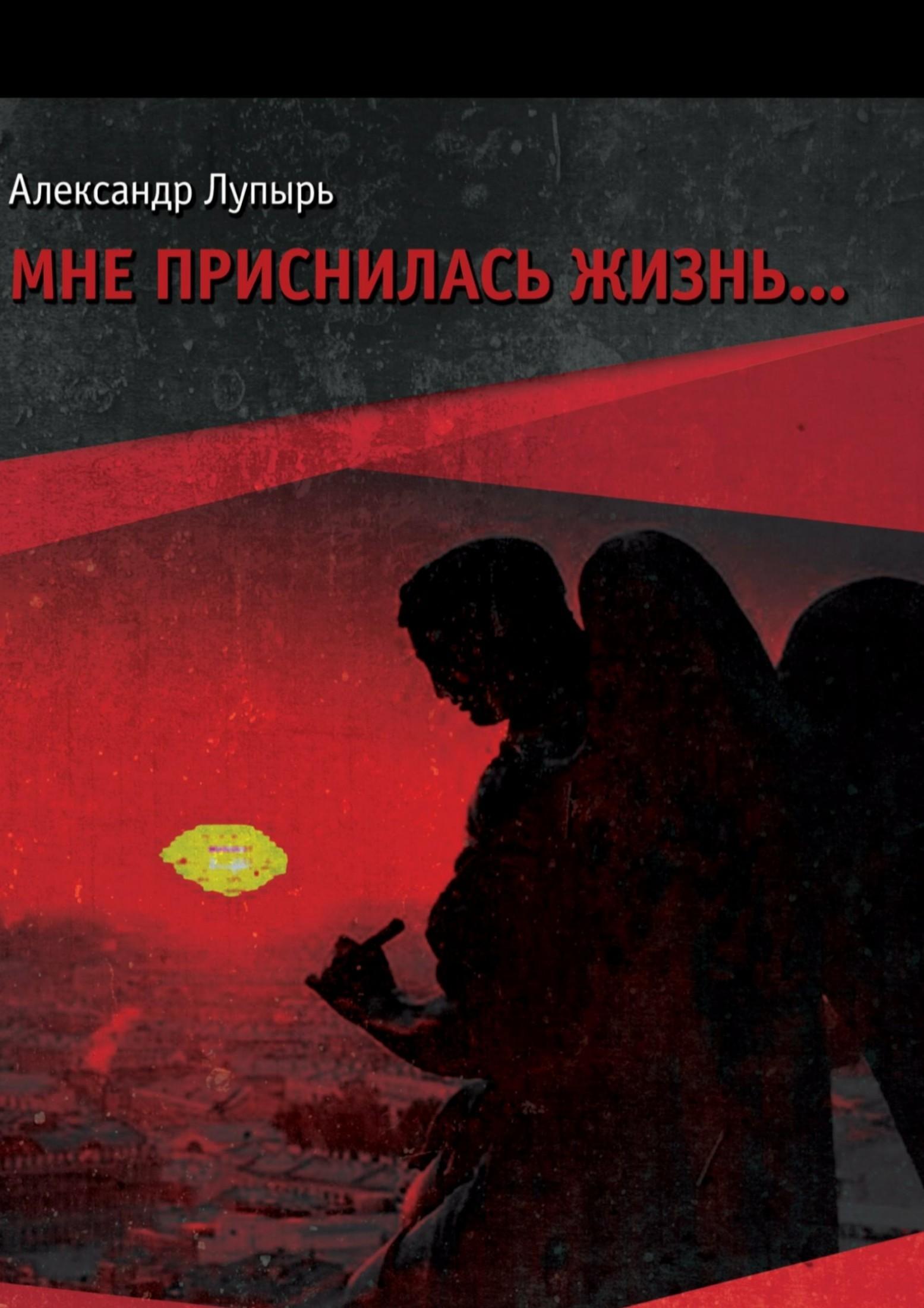Александр Николаеич Лупырь Мне приснилась жизнь…
