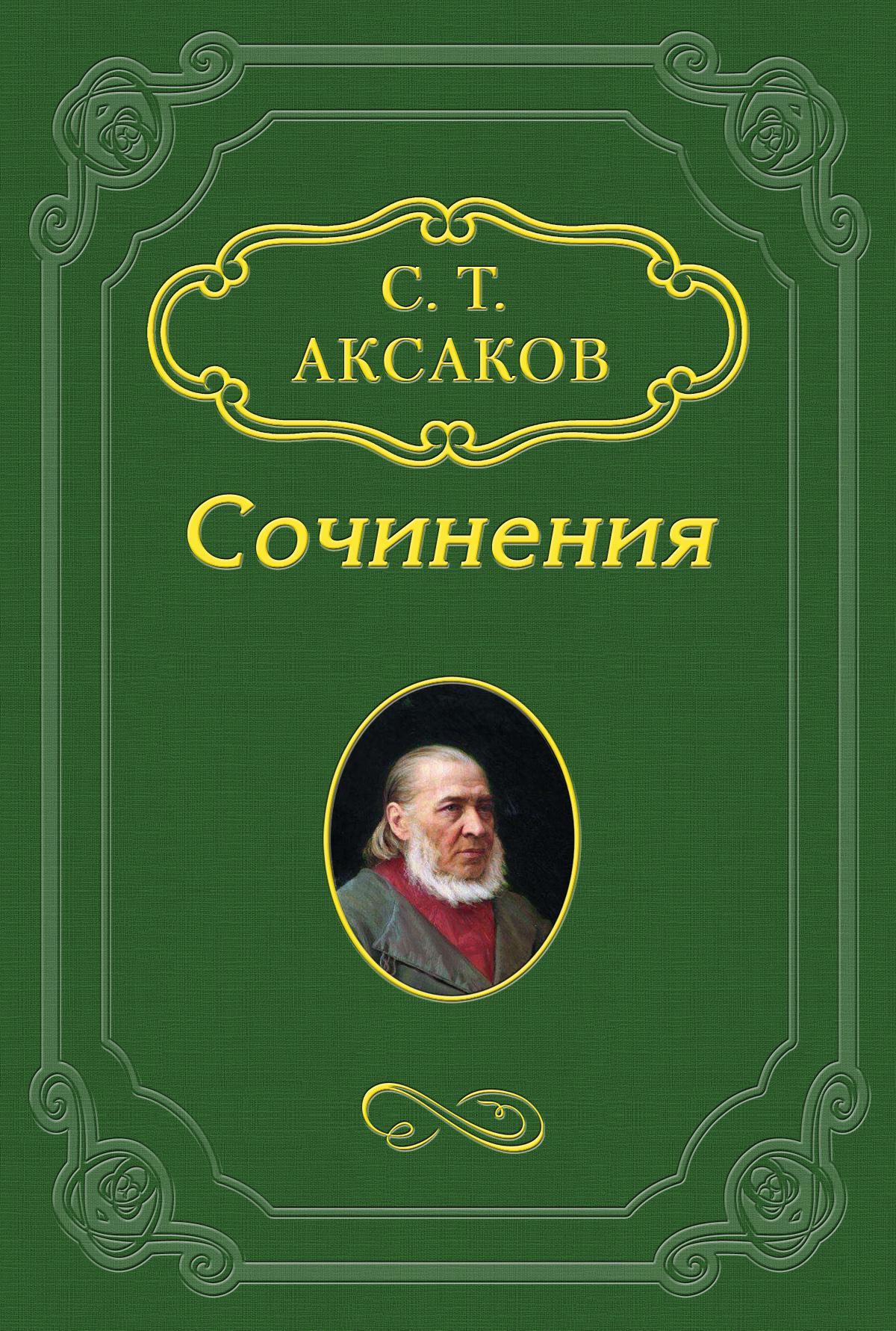 Сергей Аксаков «Севильский цирюльник», «Ворожея, или Танцы духов» севильский цирюльник