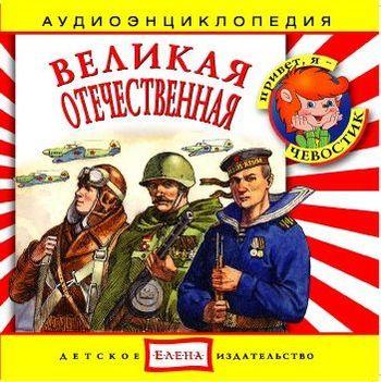 Детское издательство Елена Великая Отечественная сталинградская битва