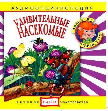 Детское издательство Елена Удивительные насекомые тутовый шелкопряд