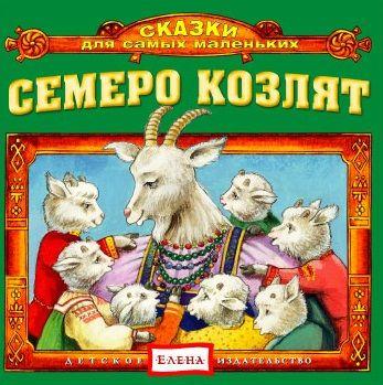 Детское издательство Елена Семеро козлят хельга валев гори гори ясно