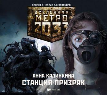 Анна Калинкина Станция-призрак цена
