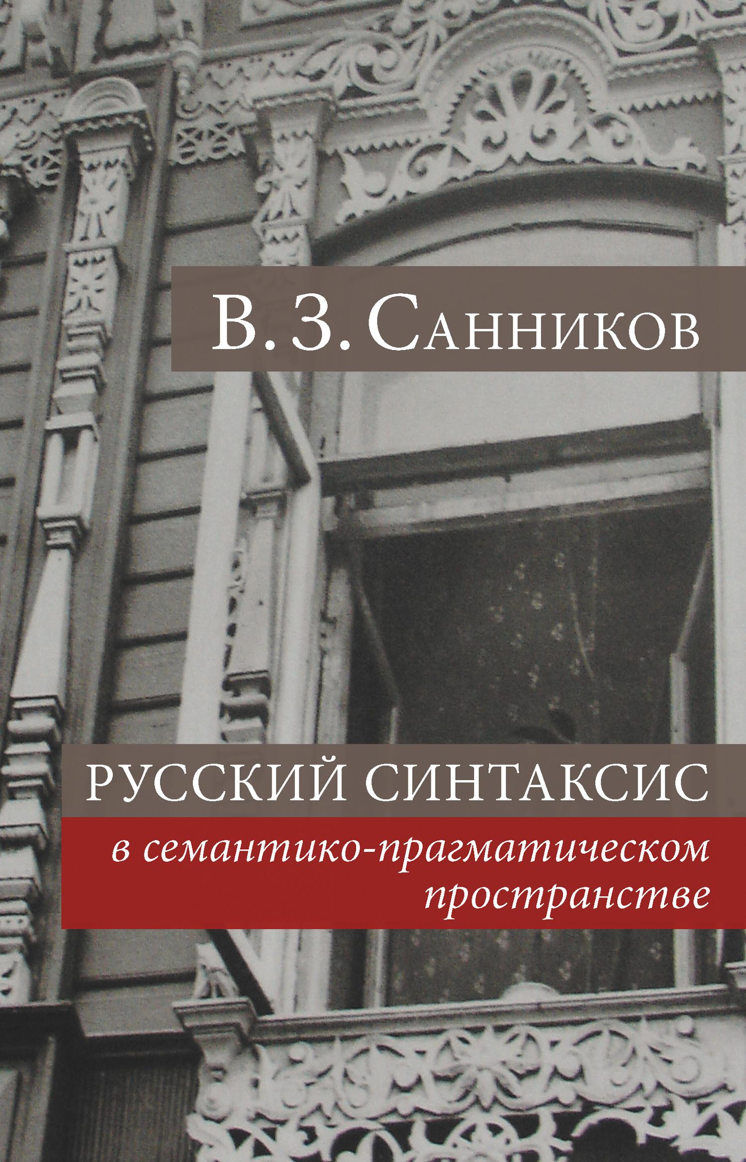 Владимир Зиновьевич Санников Русский синтаксис в семантико-прагматическом пространстве