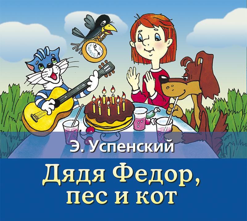 цена на Эдуард Успенский Дядя Федор, пес и кот