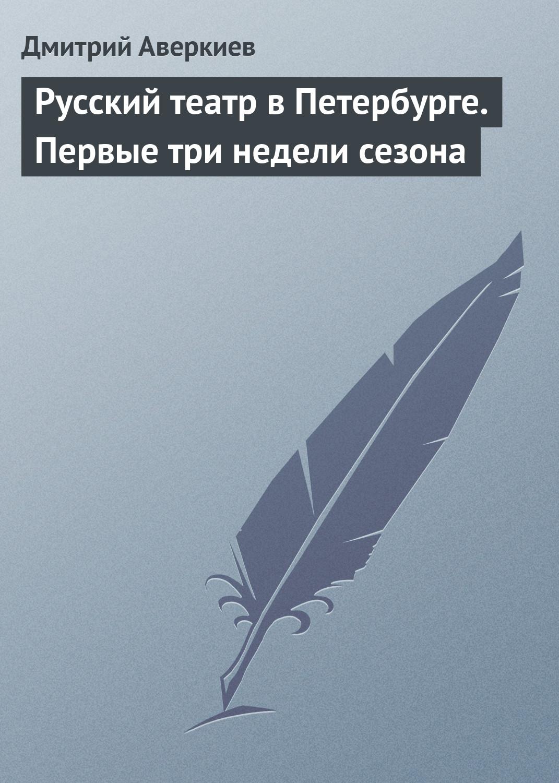 Русский театр в Петербурге. Первые три недели сезона