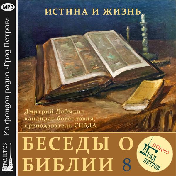 Дмитрий Добыкин Воскресение Христово (часть 2) ясонов м библейские предания ветхий завет
