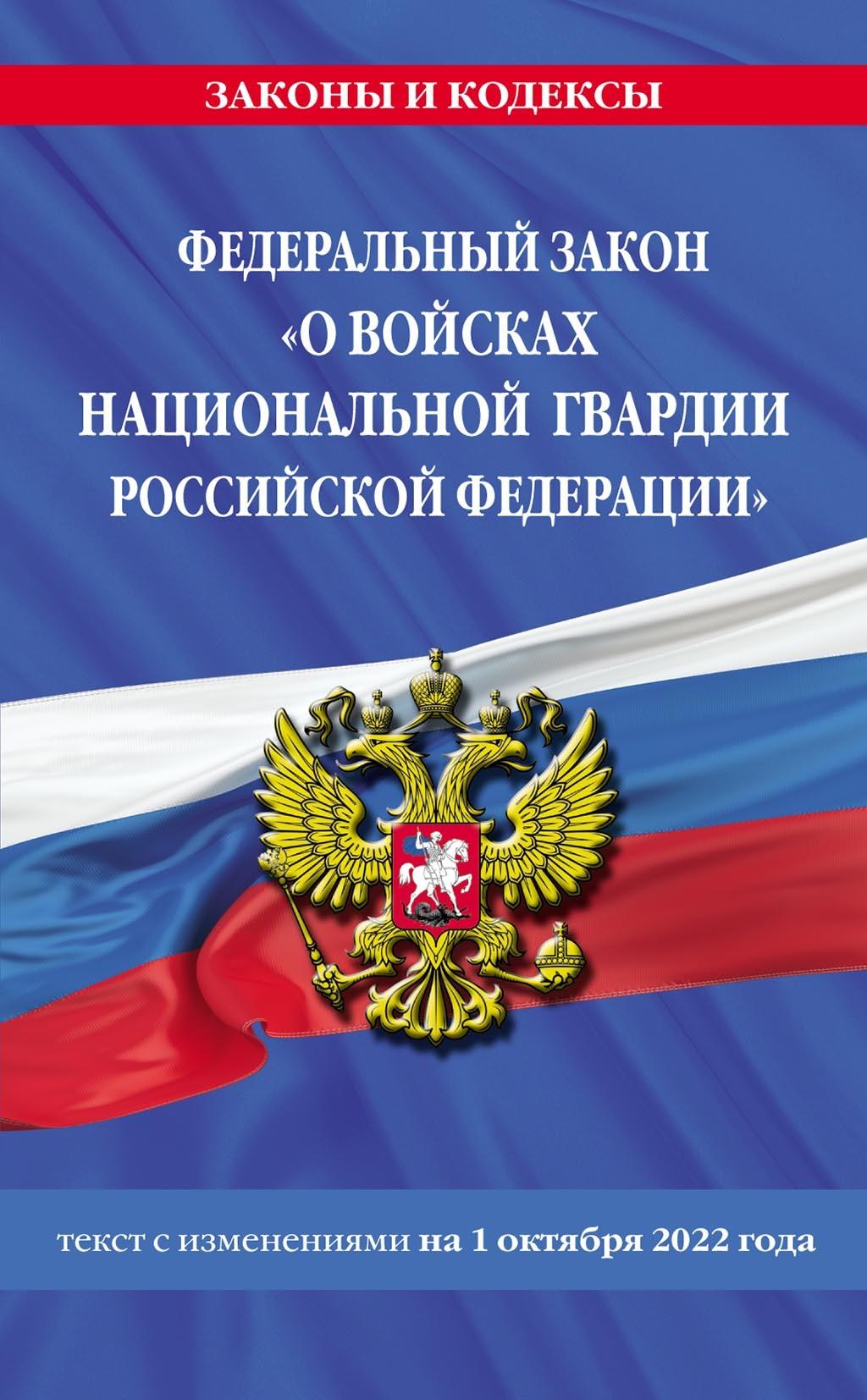 Отсутствует Федеральный закон «О войсках национальной гвардии Российской Федерации». Текст с изменениями на 2019 год цена