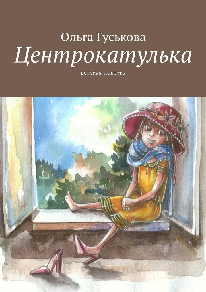цены Ольга Гуськова Центрокатулька. Детская повесть