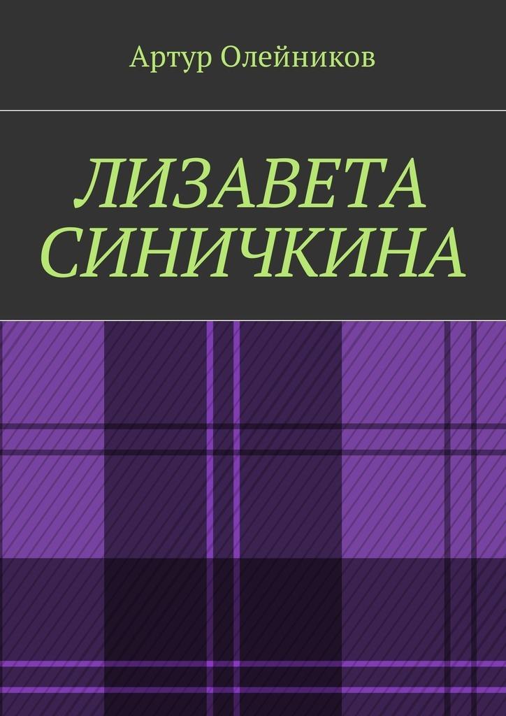 купить Артур Олейников Лизавета Синичкина по цене 200 рублей