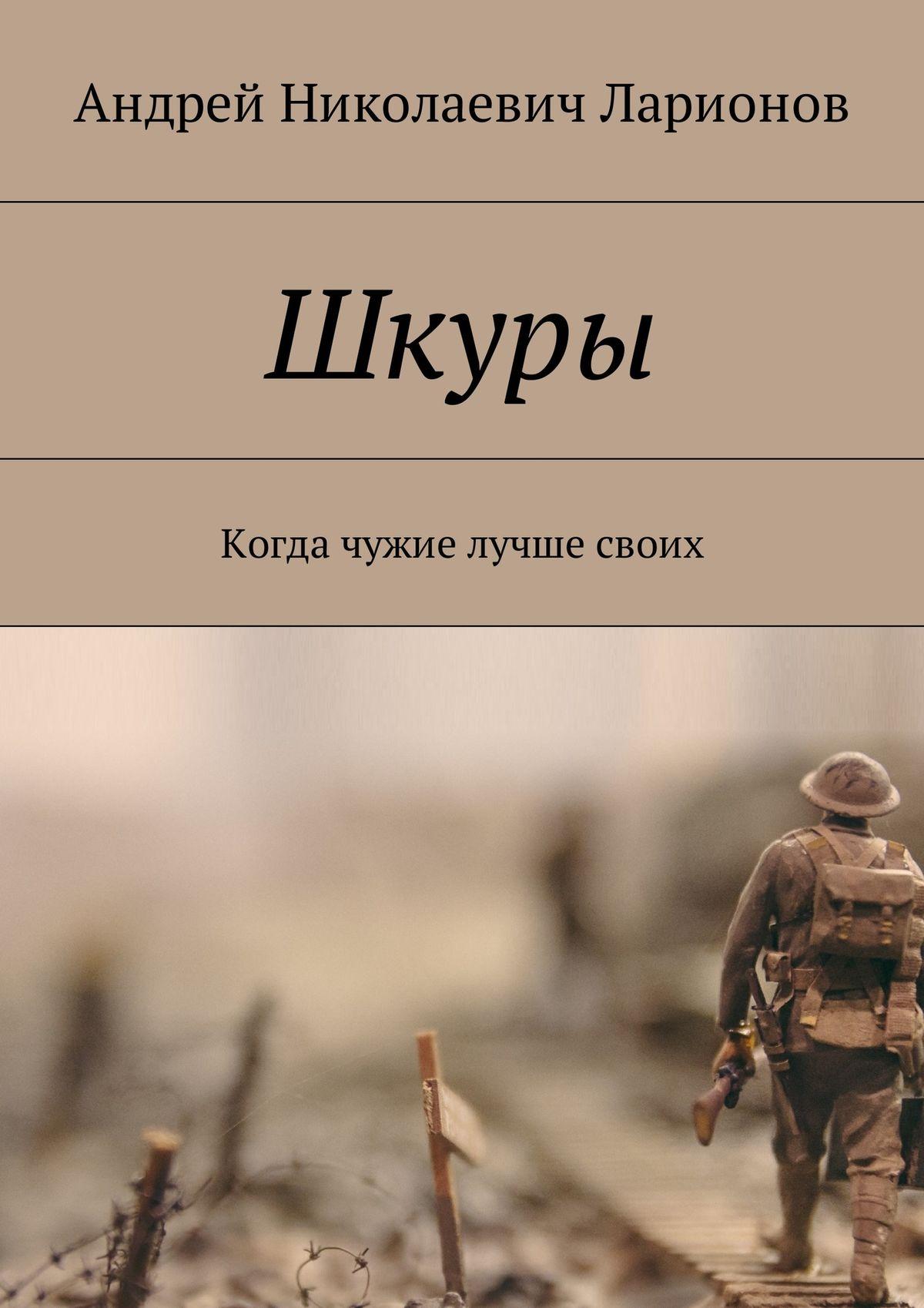 Андрей Николаевич Ларионов Шкуры. Когда чужие лучше своих свои и чужие