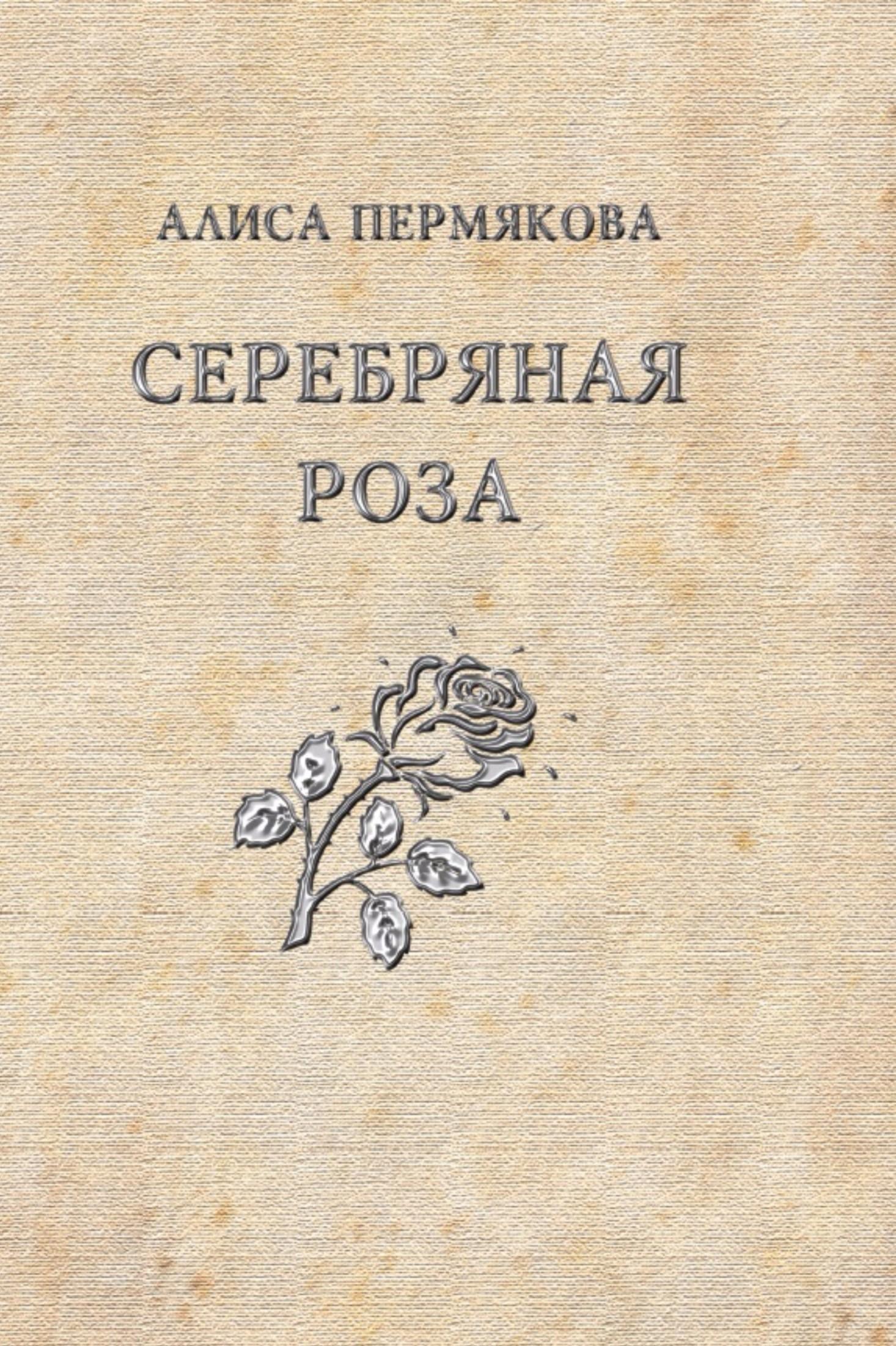 Серебряная Роза. Сборник рассказов