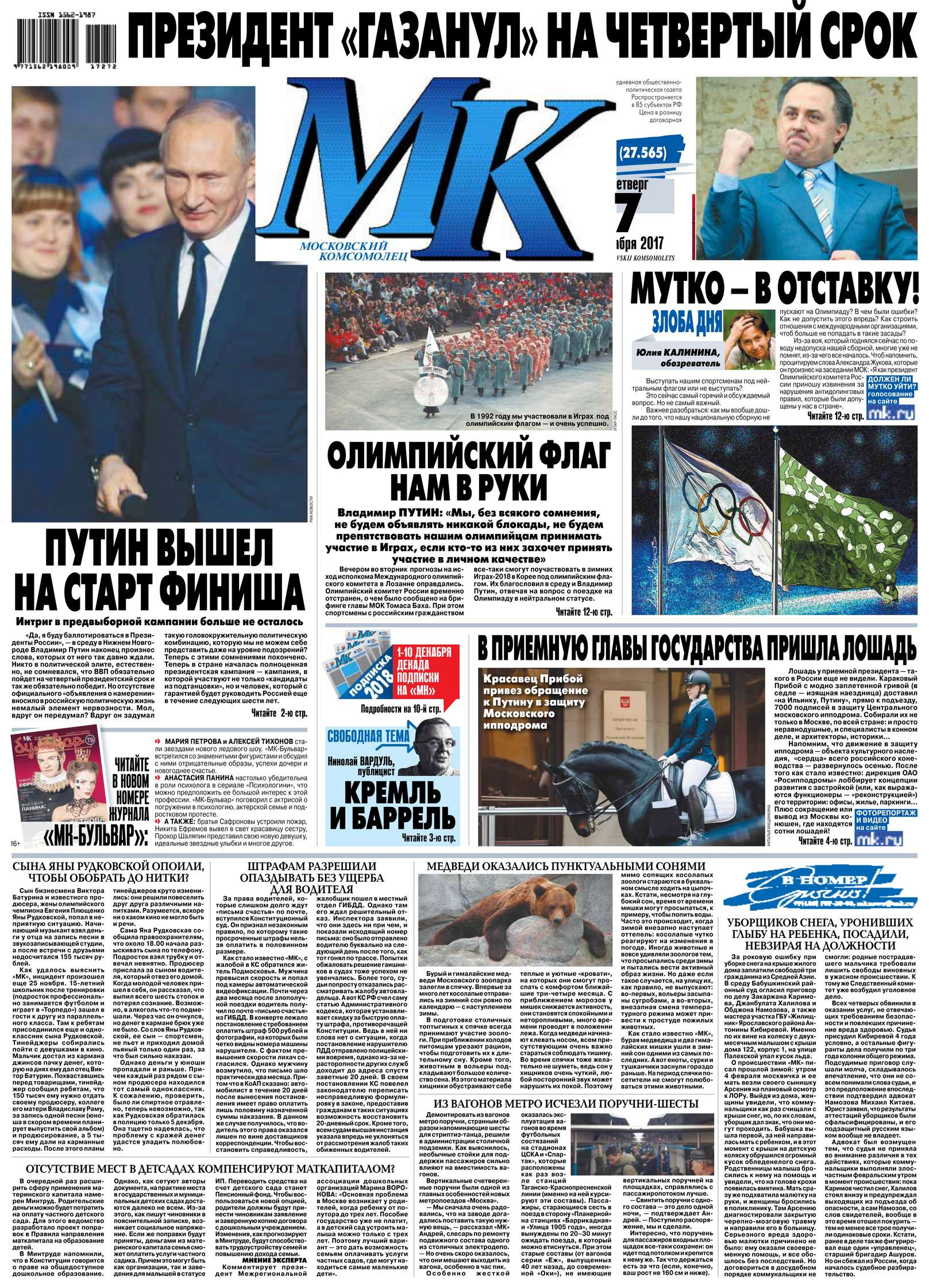 цена на Редакция газеты МК Московский Комсомолец MK Moskovskii Komsomolets 272-2017