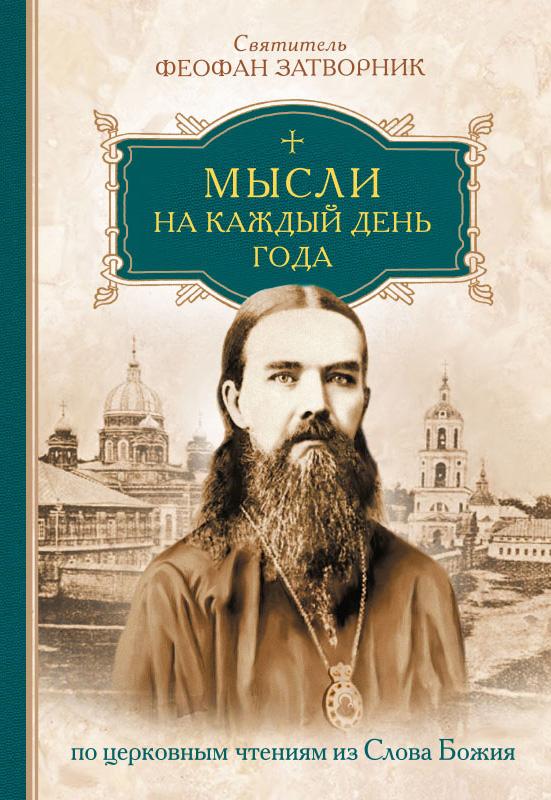 cвятитель Феофан Затворник Мысли на каждый день года по церковным чтениям из слова Божия