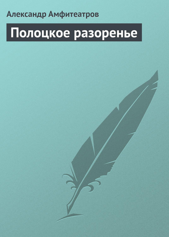 Александр Амфитеатров Полоцкое разоренье