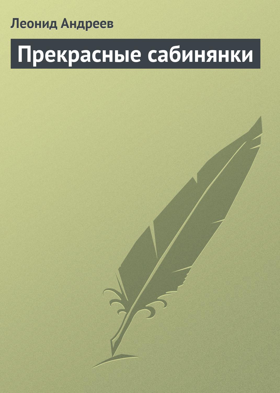 Леонид Андреев Прекрасные сабинянки велосипед stinger reload 26 std рама 16 серый