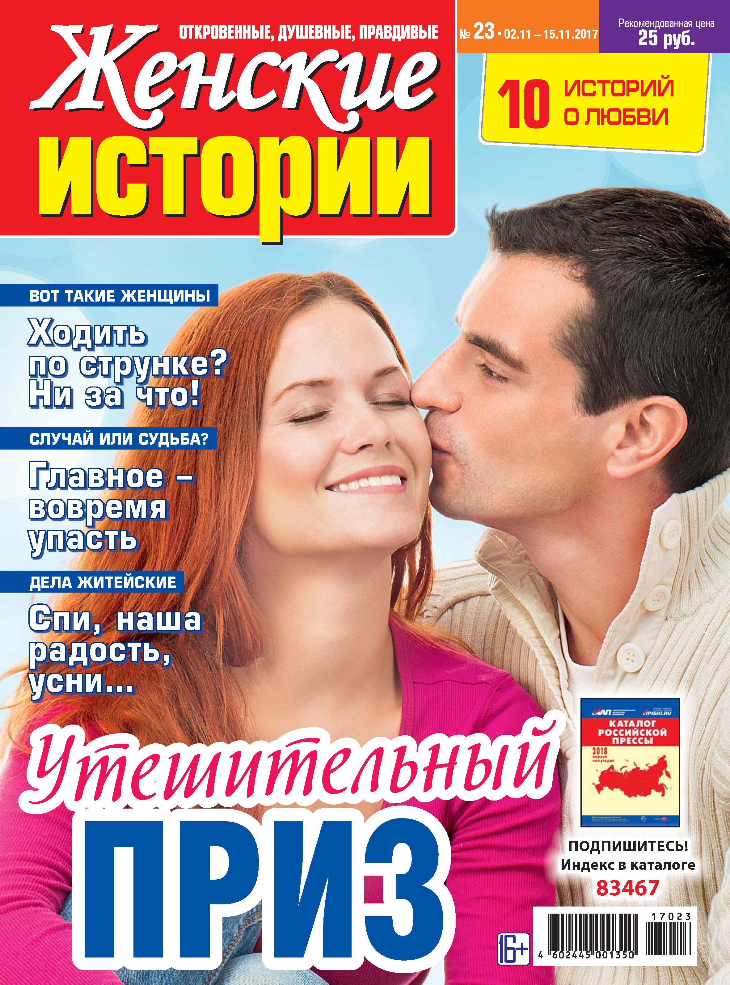Женские истории №23/2017 ( Отсутствует  )