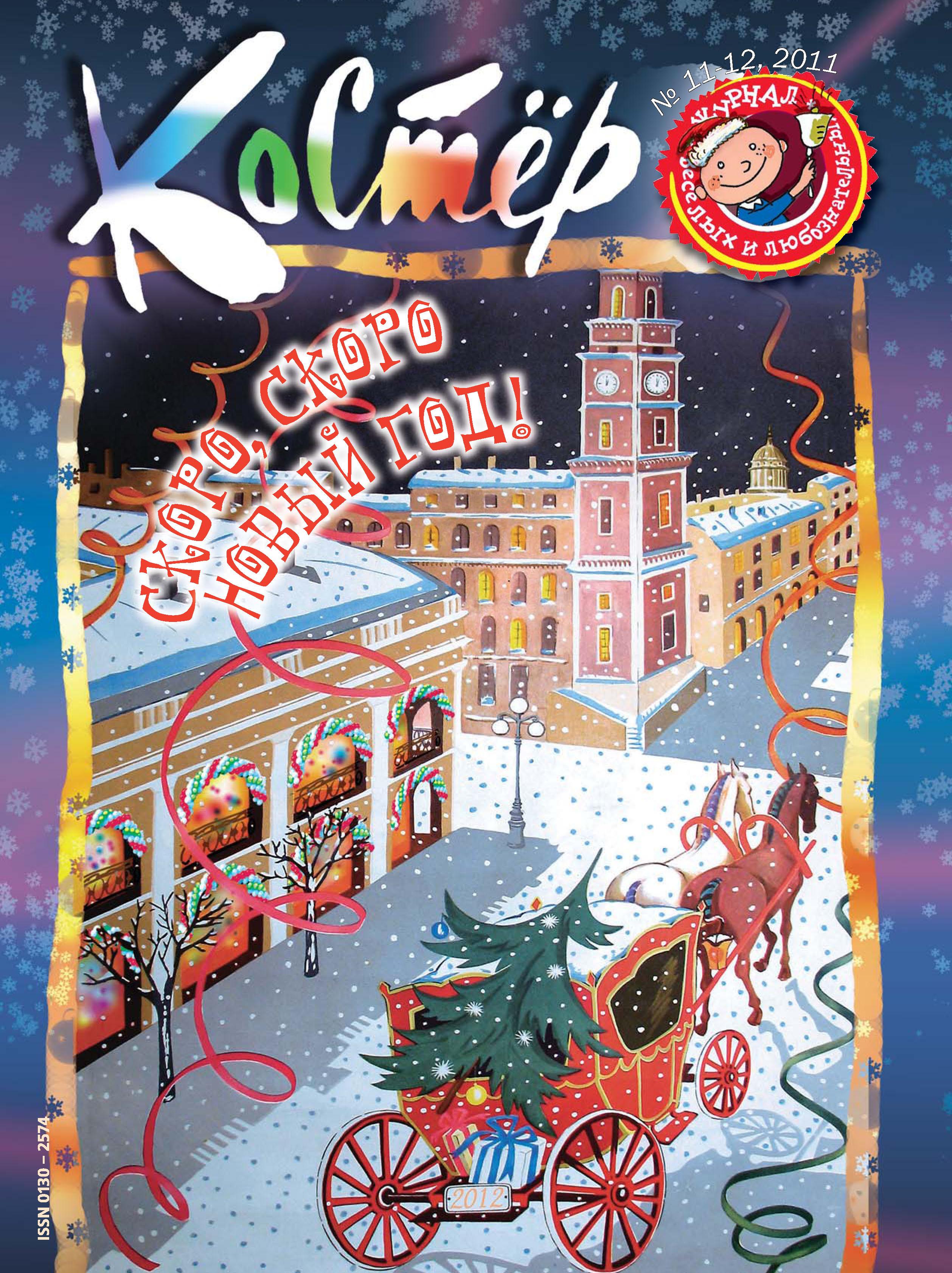 Отсутствует Журнал «Костёр» №11-12/2011 отсутствует журнал костёр 11 12 2015