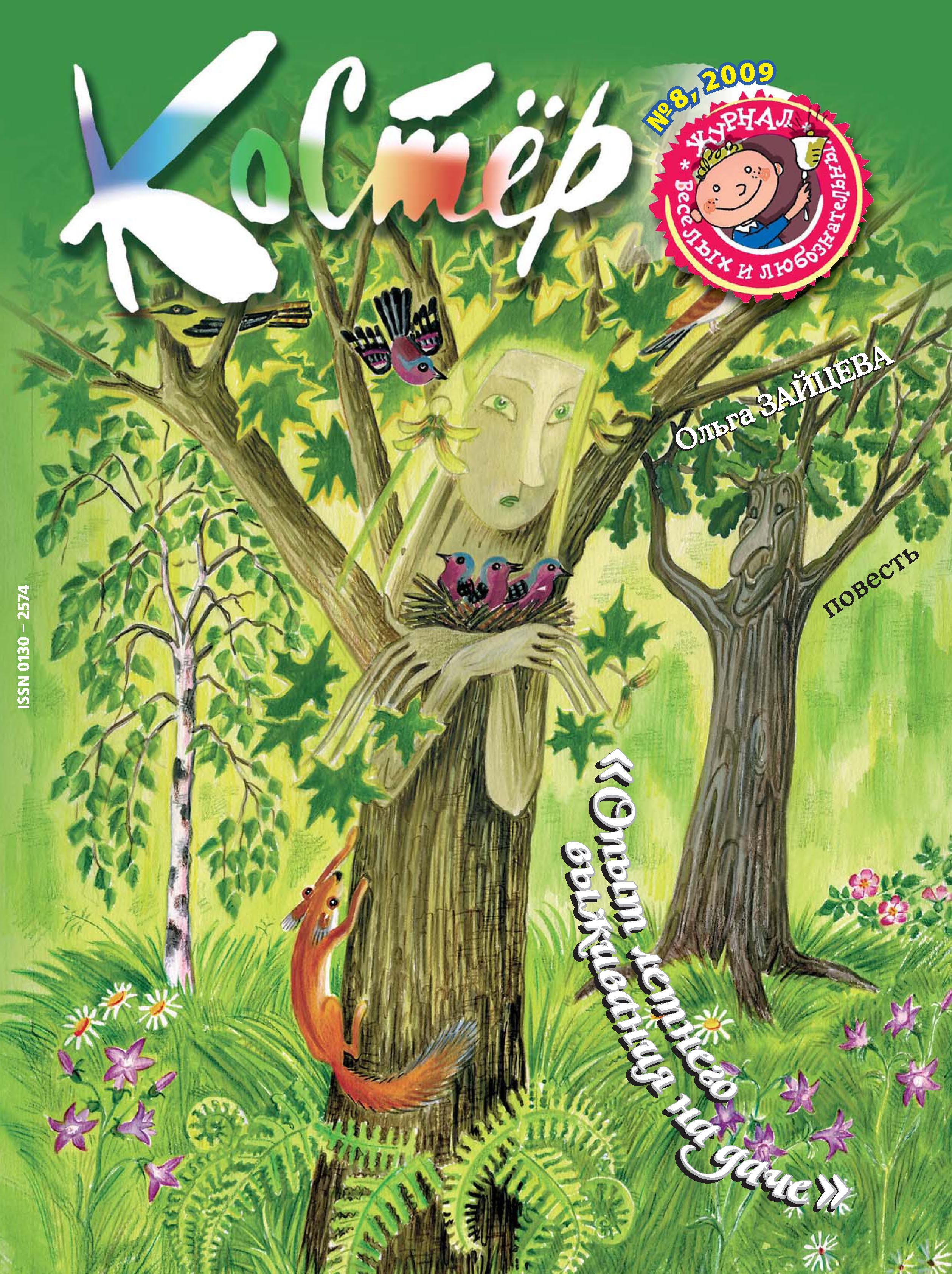 Отсутствует Журнал «Костёр» №08/2009