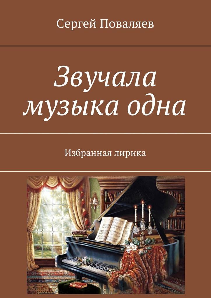 Сергей Анатольевич Поваляев Звучала музыка одна. Избранная лирика цены