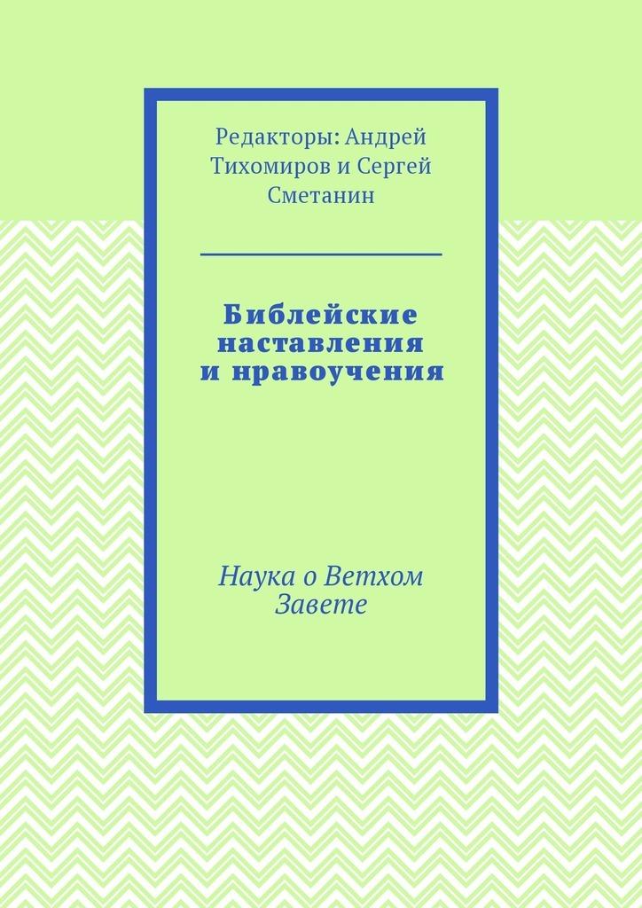Андрей Евгеньевич Тихомиров Библейские наставления инравоучения. Наука оВетхом Завете