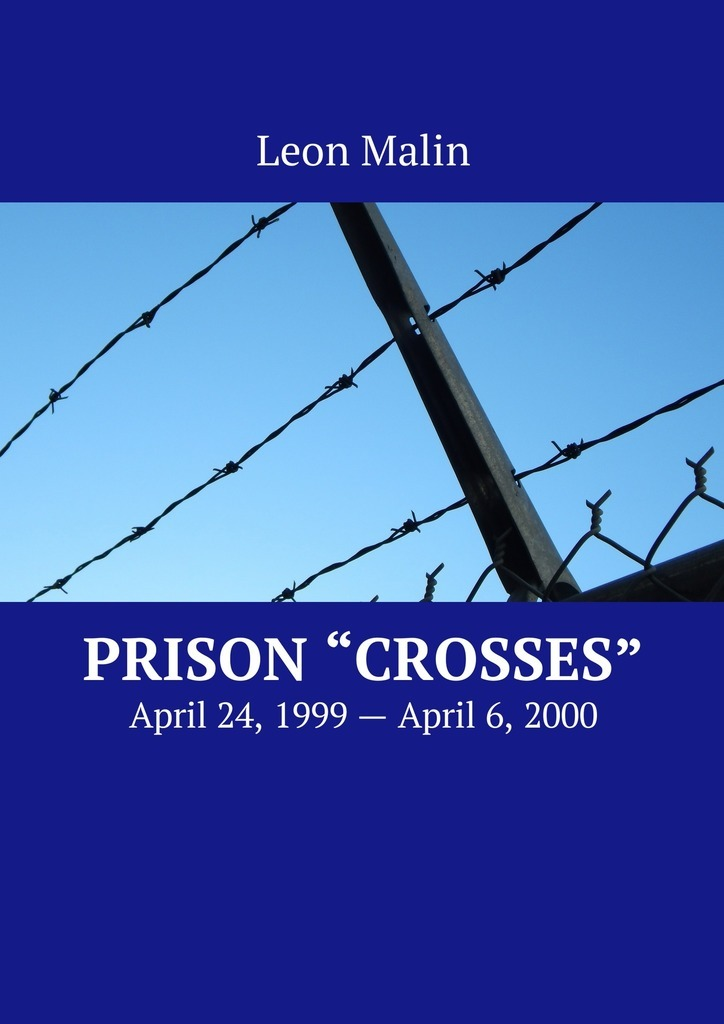 Leon Malin Prison «Crosses». April 24, 1999 – April 6, 2000 prison pit book two