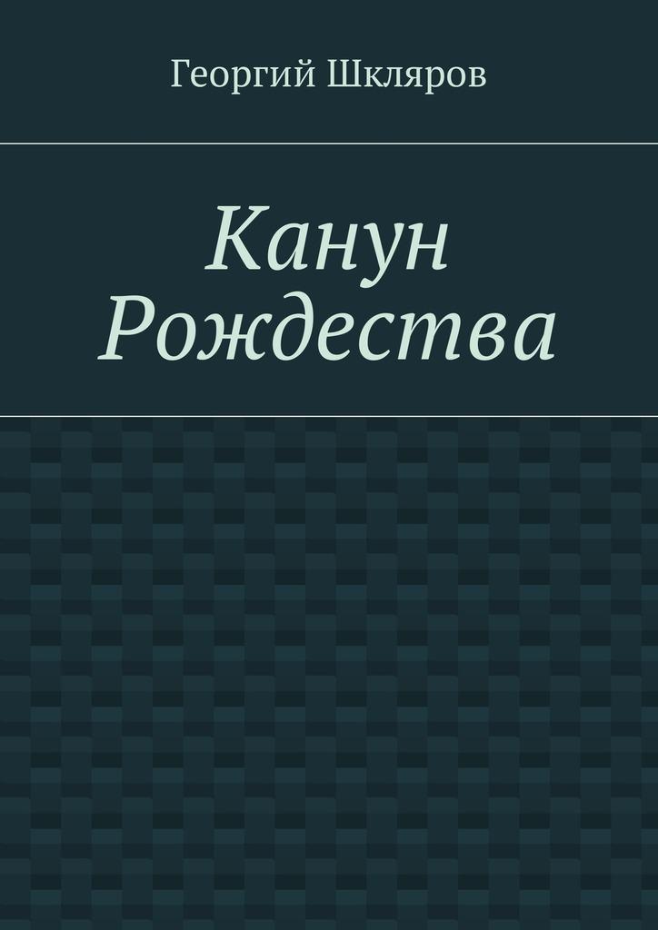 Георгий Русланович Шкляров Канун Рождества найди олененка в канун рождества