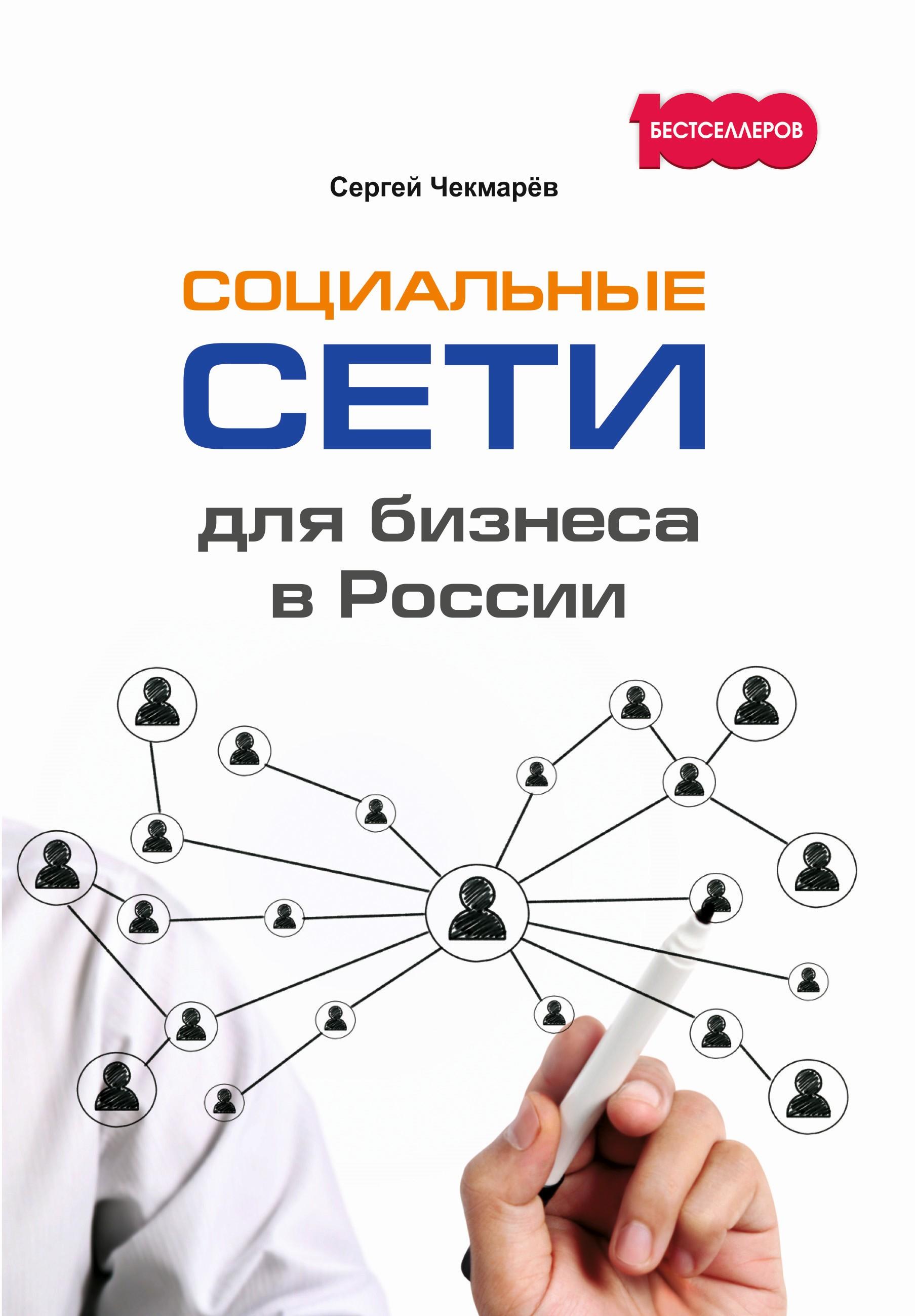 Сергей Чекмарёв Социальные сети для бизнеса в России