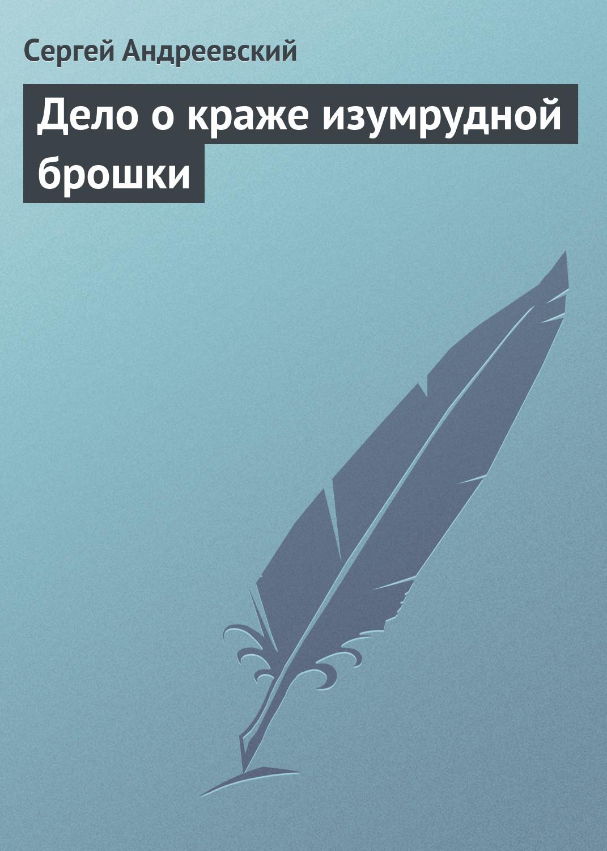 Сергей Андреевский Дело о краже изумрудной брошки брошка