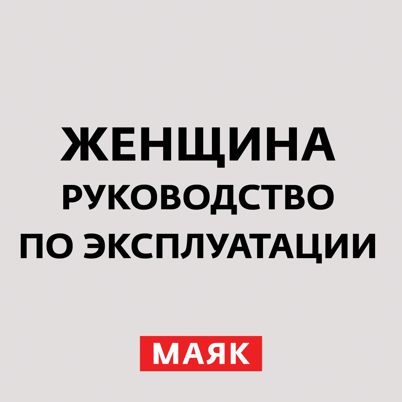 Творческий коллектив радио «Маяк» Теща творческий коллектив радио маяк нимфоманки