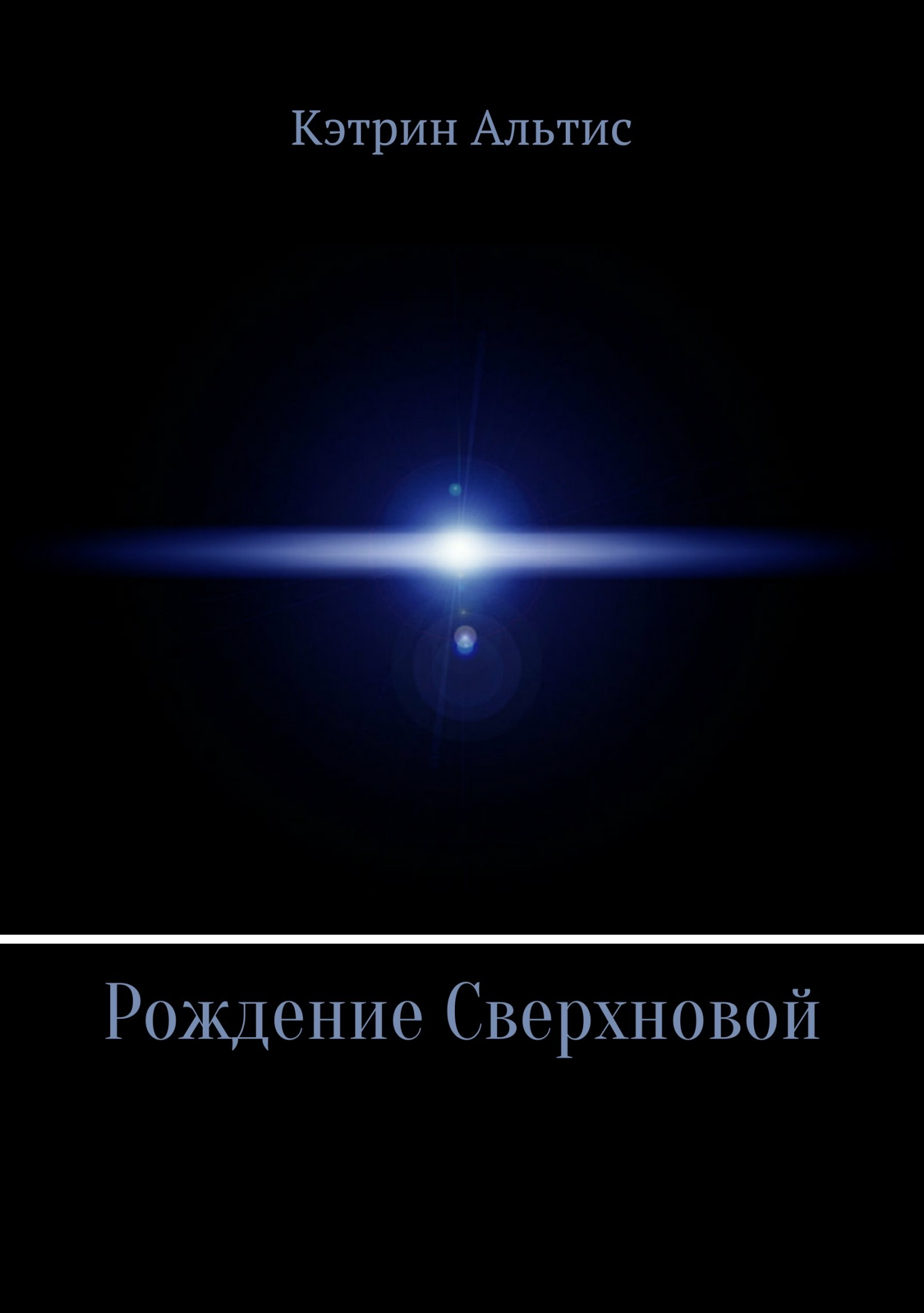 Фото - Кэтрин Альтис Рождение Сверхновой левицкий а я сталкер рождение зоны