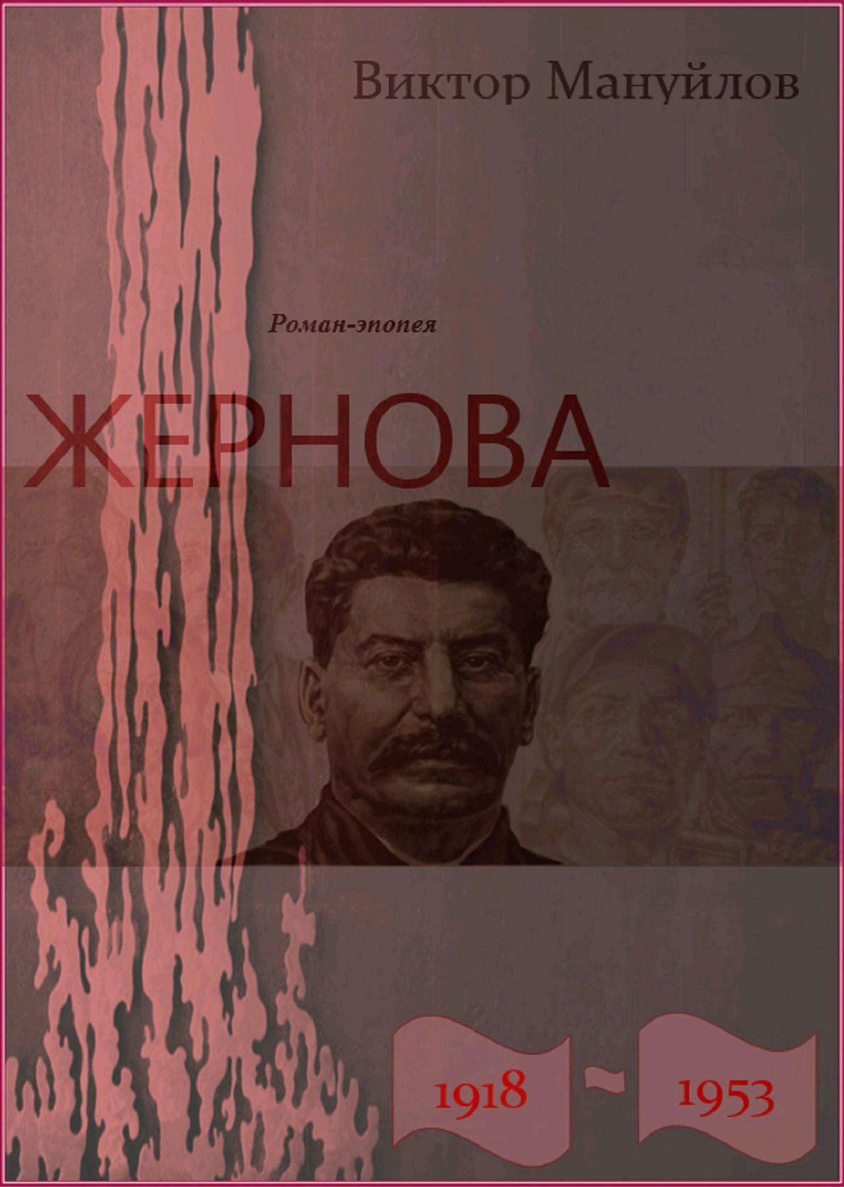 Жернова. 1918–1953. Книга шестая. Большая чистка фото