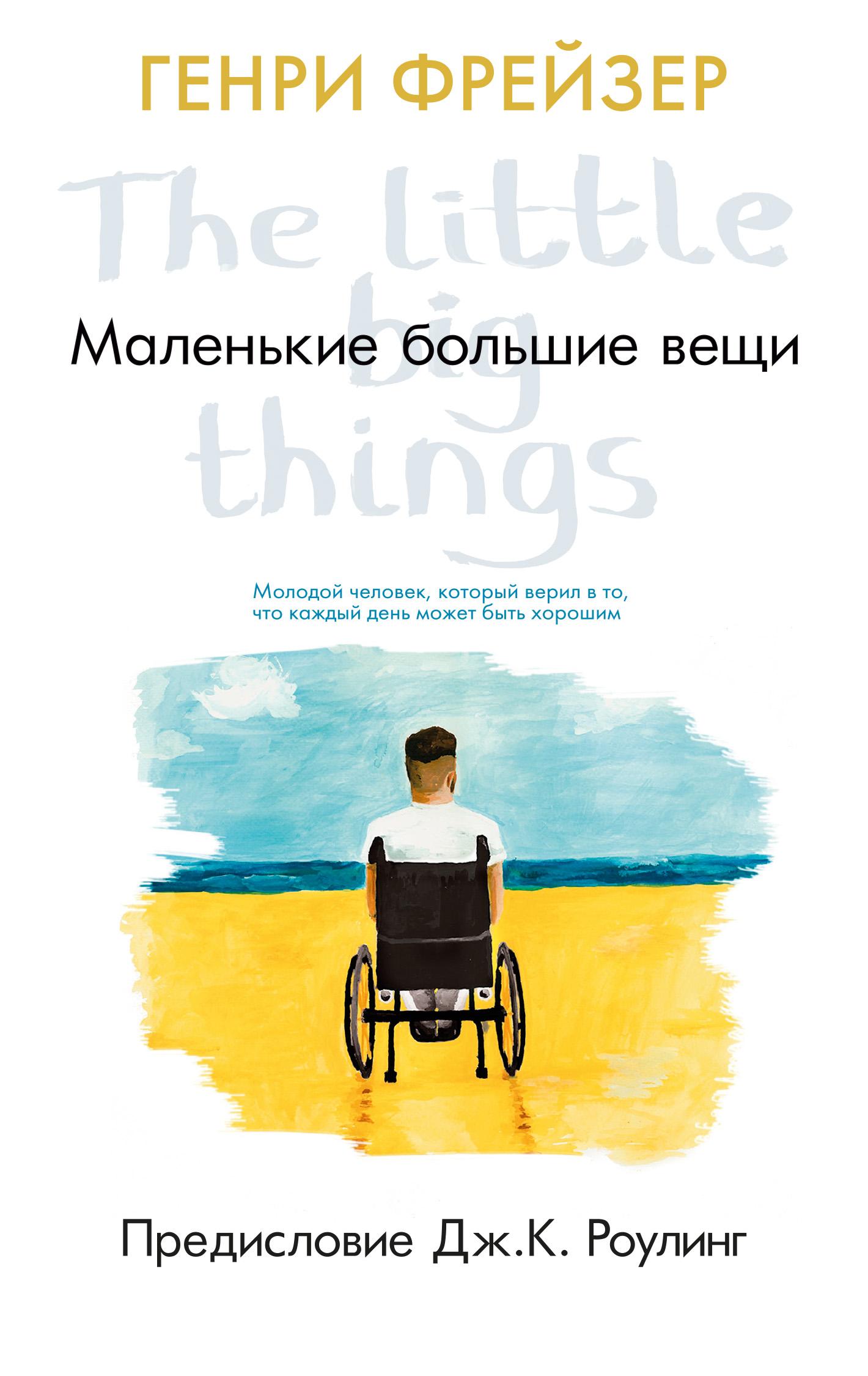 Генри Фрейзер Маленькие большие вещи книга генри фильм смотреть онлайн