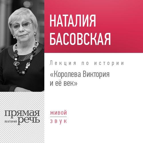 Наталия Басовская Лекция «Королева Виктория и её век»