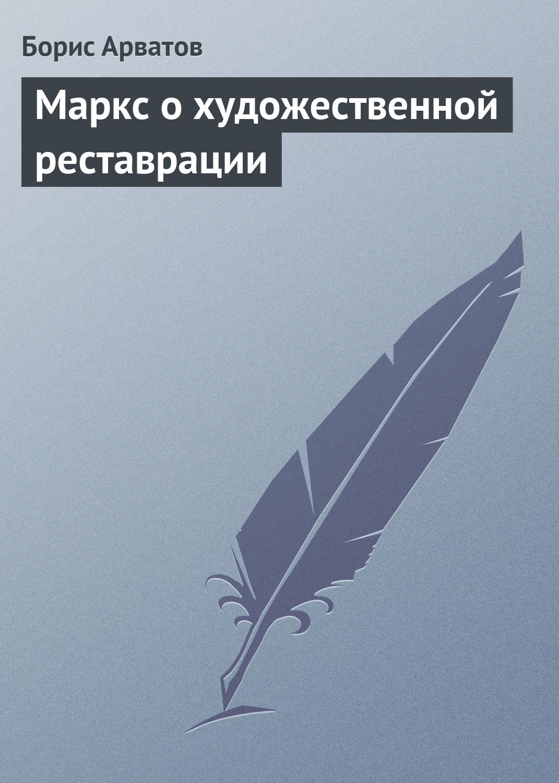 Борис Арватов Маркс о художественной реставрации борис арватов б виппер проблема и развитие натюморта жизнь вещей