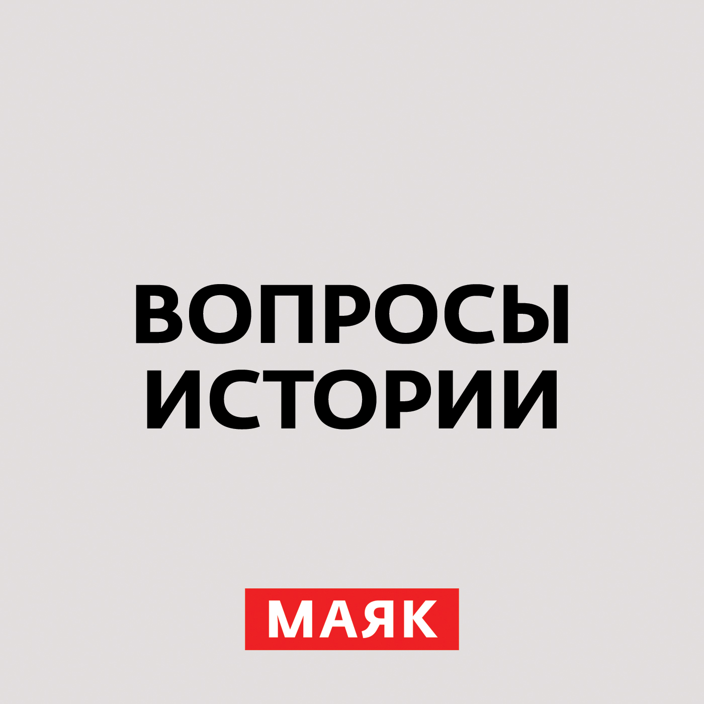Андрей Светенко Отмена крепостного права. Часть 1 андрей светенко история политических убийств в россии часть 1