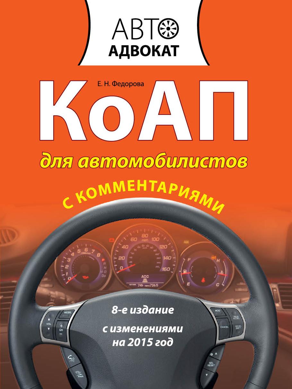 Е. Н. Федорова КоАП для автомобилистов с комментариями. С изменениями на 2015 год коап для автомобилистов 2016