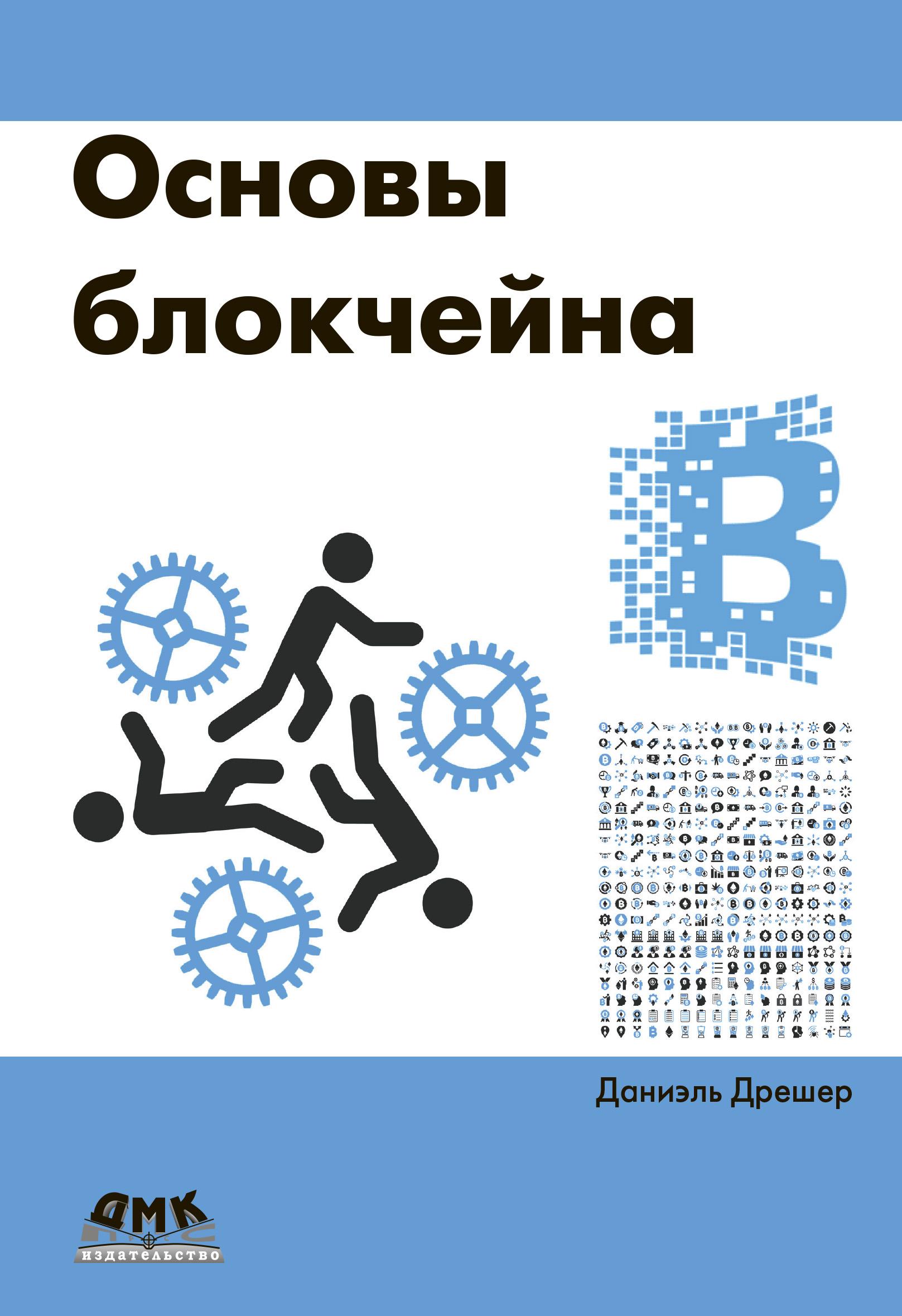 Обложка книги Основы блокчейна: вводный курс для начинающих в 25 небольших главах