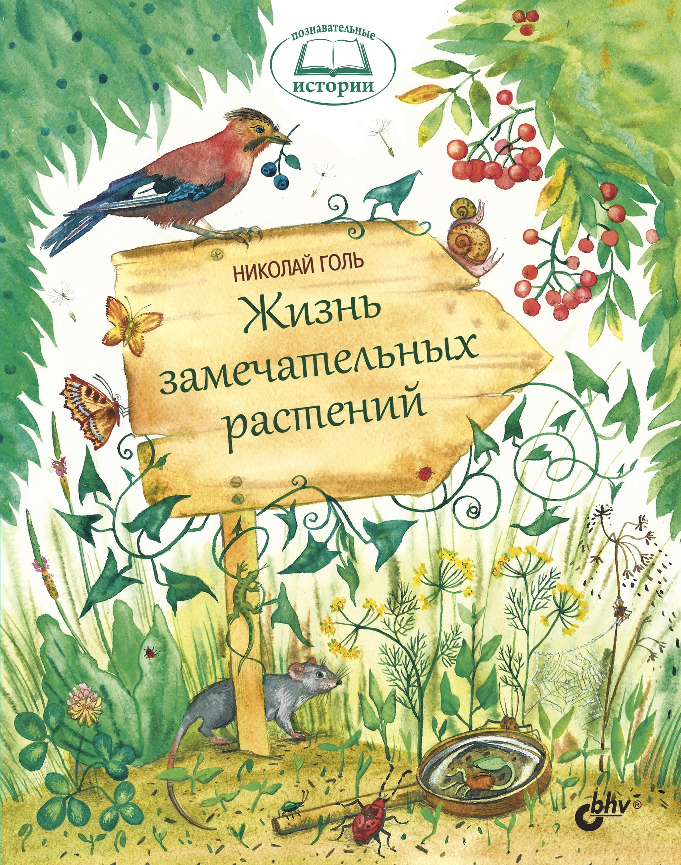 Николай Голь Жизнь замечательных растений голь н жизнь замечательных растений isbn 9785977536967