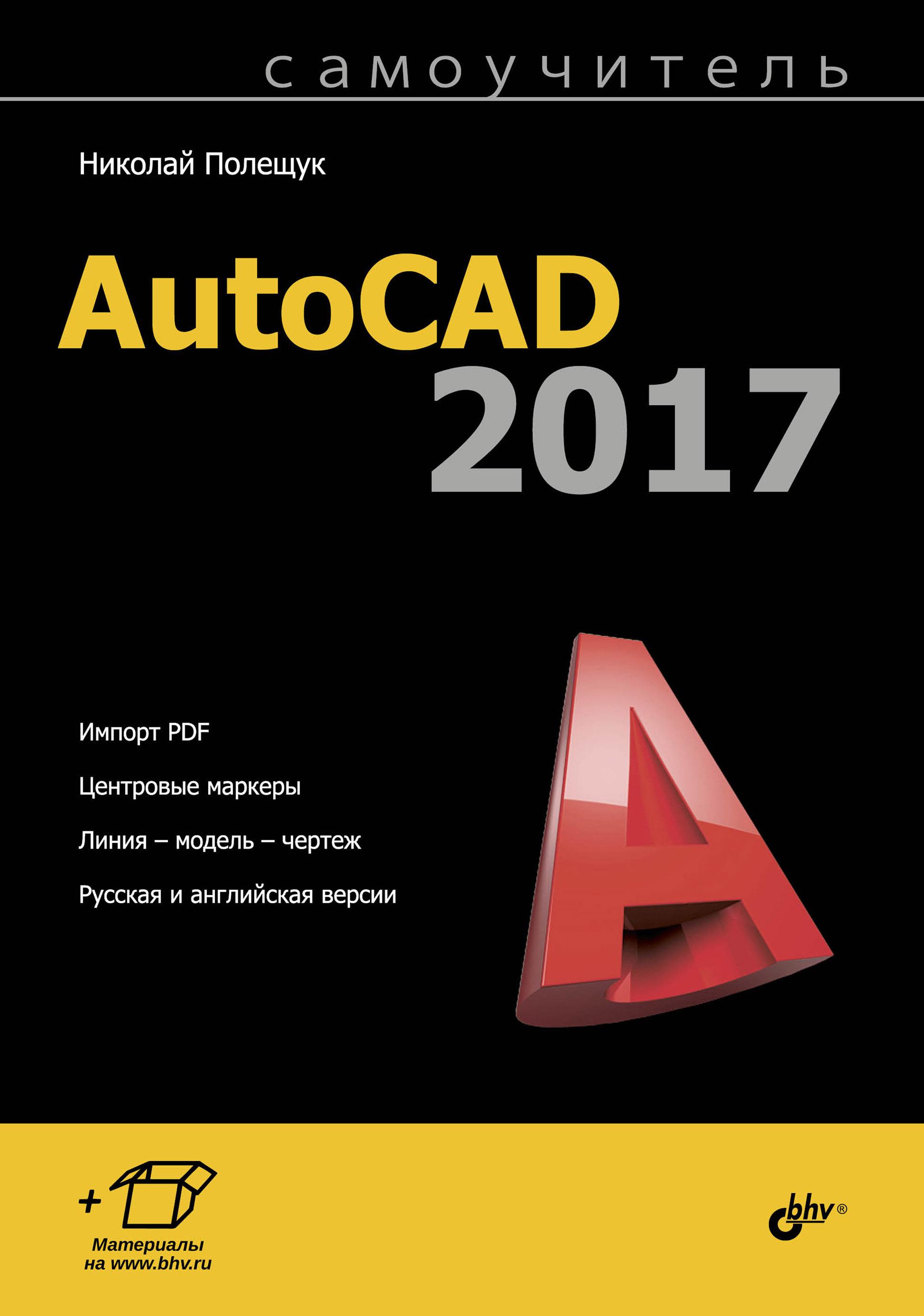 Николай Полещук Самоучитель AutoCAD 2017 николай полещук вильга савельева самоучитель autocad 2004